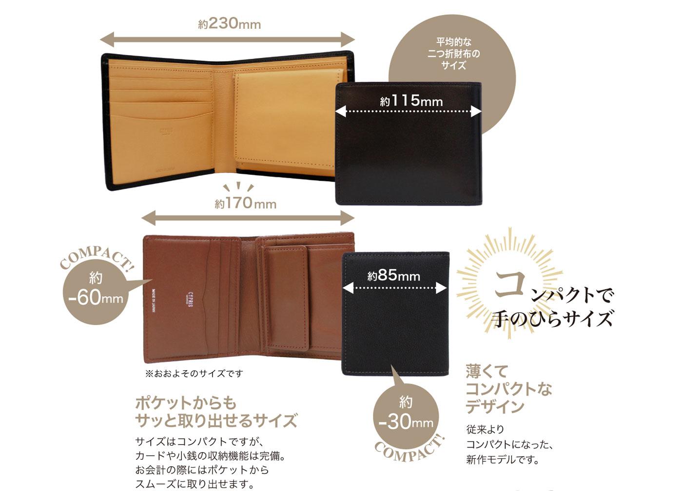 キプリスの革財布 スパークリングカーフ コンパクト札入れ コンパクトで手のひらサイズ。ポケットからサッと取り出せます。カードや小銭の収納機能は完備。