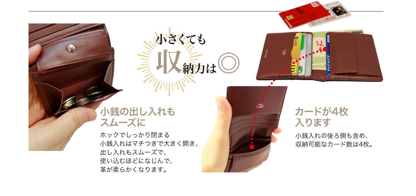 キプリスの革財布 スパークリングカーフ コンパクト札入れ 小さくても収納力は抜群。カードが4枚は入ります。小銭入れはマチつきで大きく開き、出し入れもスムーズ。使い込むほどになじんで、革が柔らかくなります。