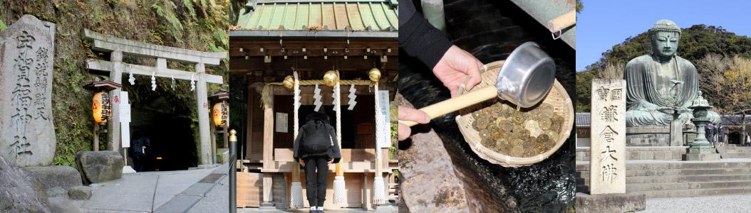 鎌倉銭洗弁天 宇賀福神社