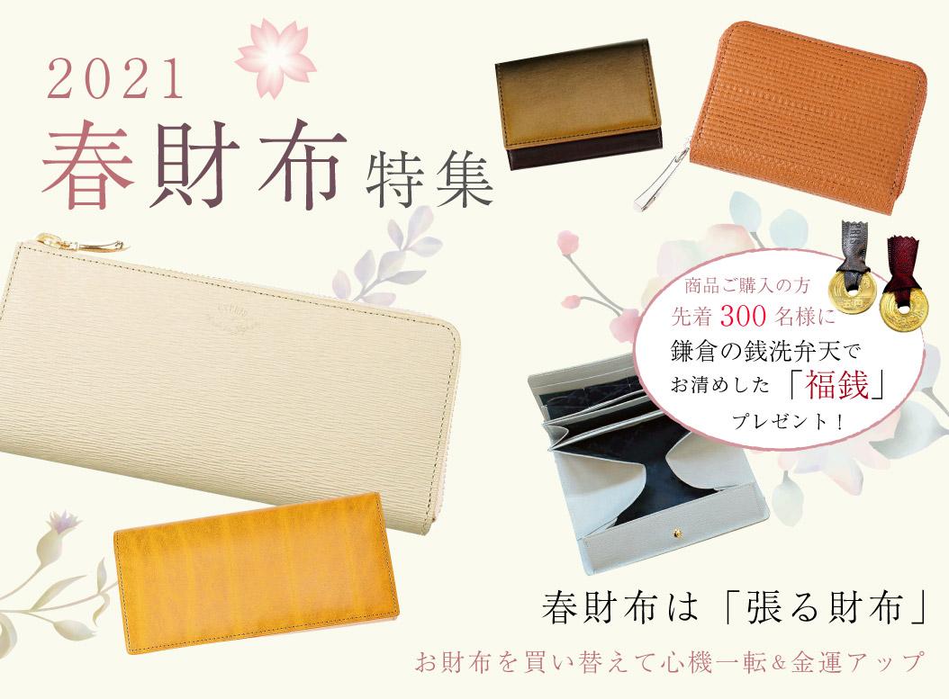 2021年春財布特集。春財布は「張る財布」お財布を買い替えて心機一転&金運アップ