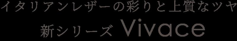 抗ウィルス・抗菌加工を施した、イタリアンレザーの色鮮やかな革小物新シリーズVivace ヴィヴァーチェ