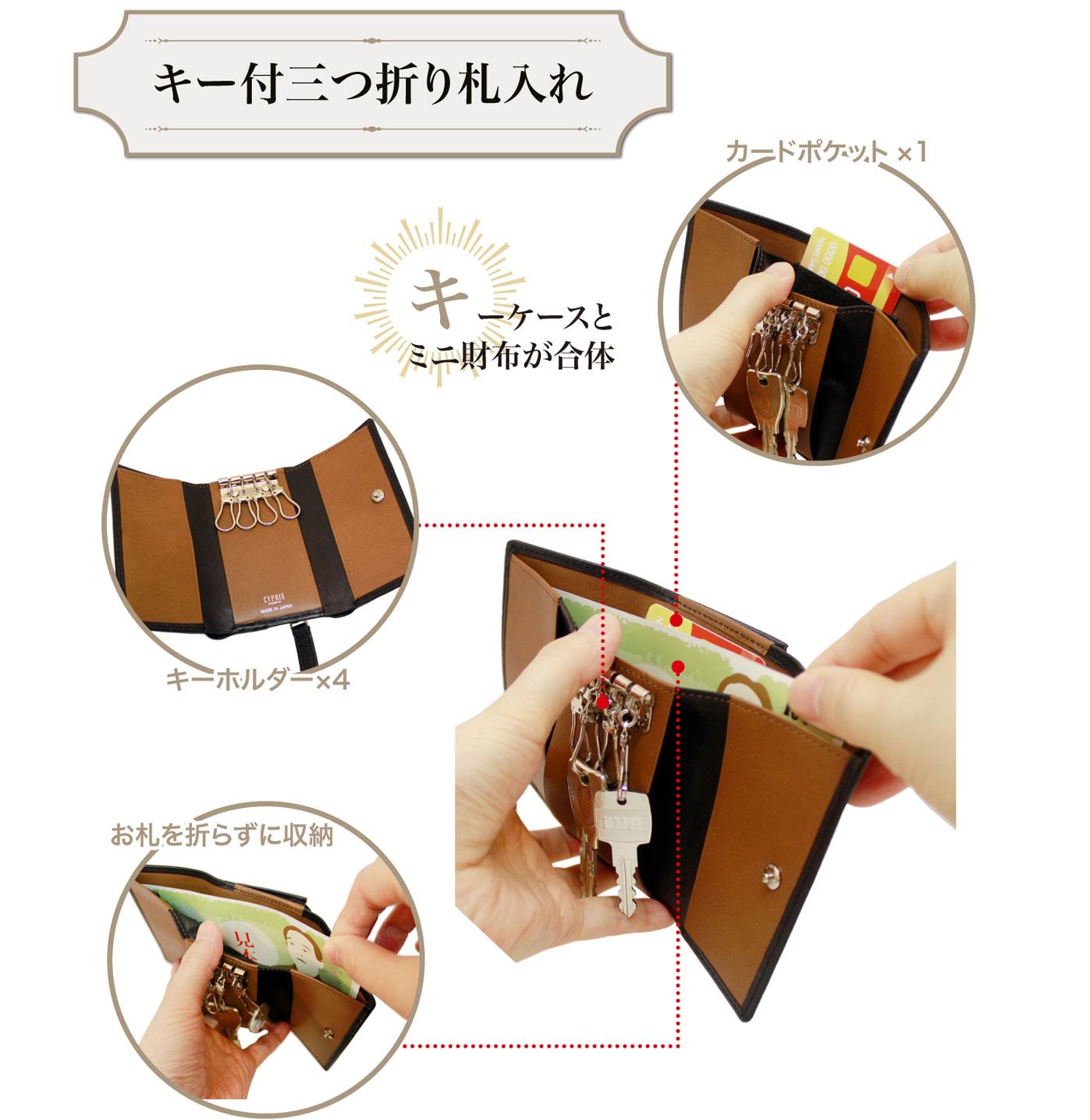 キプリスの革財布 テルヌーラのキー付三つ折り札入れ キーケースがミニ財布と合体。キーホルダー4つ。カードポケット完備。お札は折らずに収納できます。