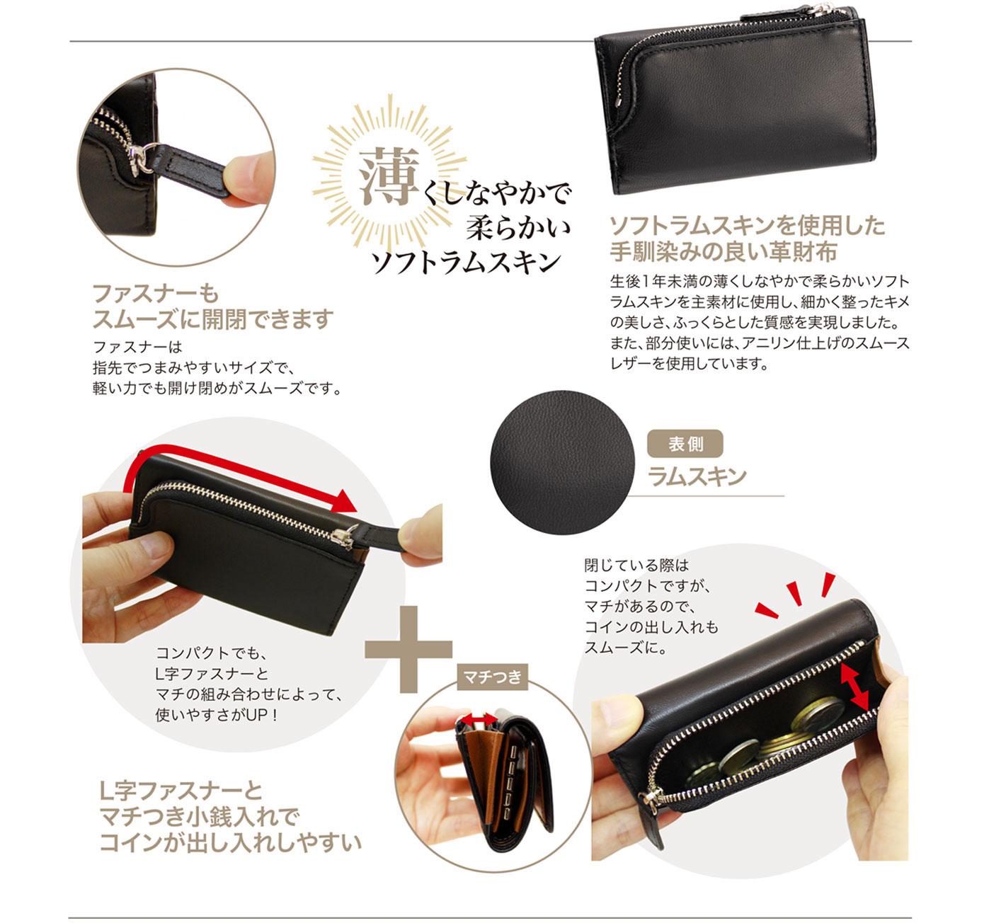 キプリスの革財布 薄くしなやかで柔らかいソフトラムスキン。ファスナーは軽い力でもスムーズに開閉できます。コンパクトでもL字ファスナーとマチの組み合わせによって使いやすさがアップ。小銭の出し入れがスムーズです。
