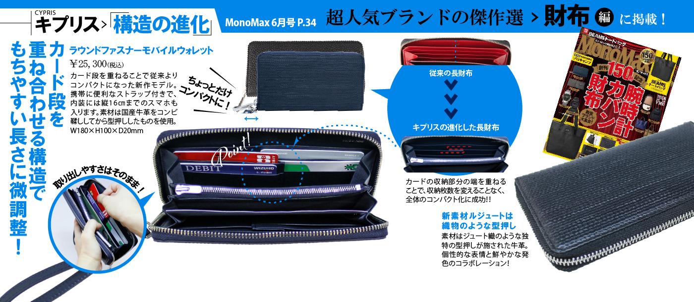 MonoMaxで紹介 革小物・革財布のキプリスの新シリーズルジュート