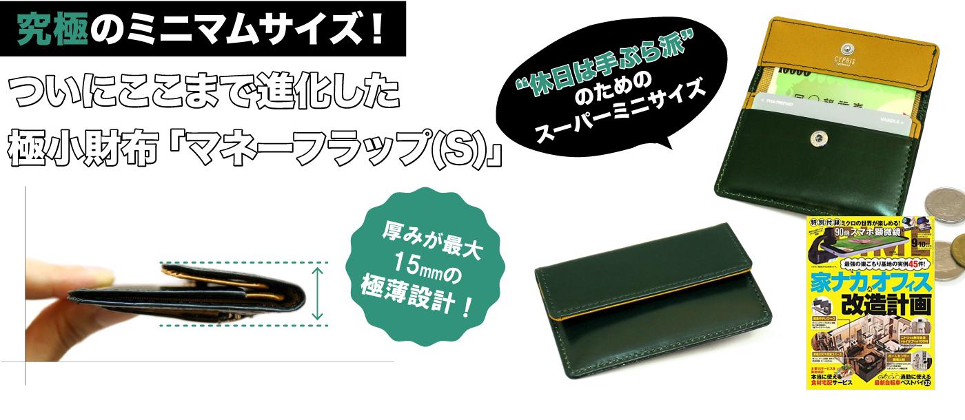 DIME 9・10月号で紹介 革財布キプリスのマネーフラップ(S)