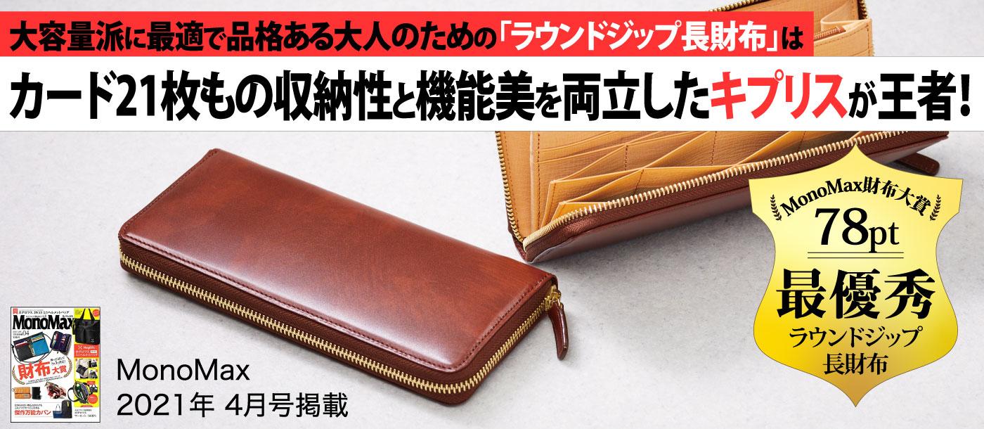 革小物・革財布のCYPRIS MonoMax掲載 ラウンドファスナー長財布 シラサギレザー