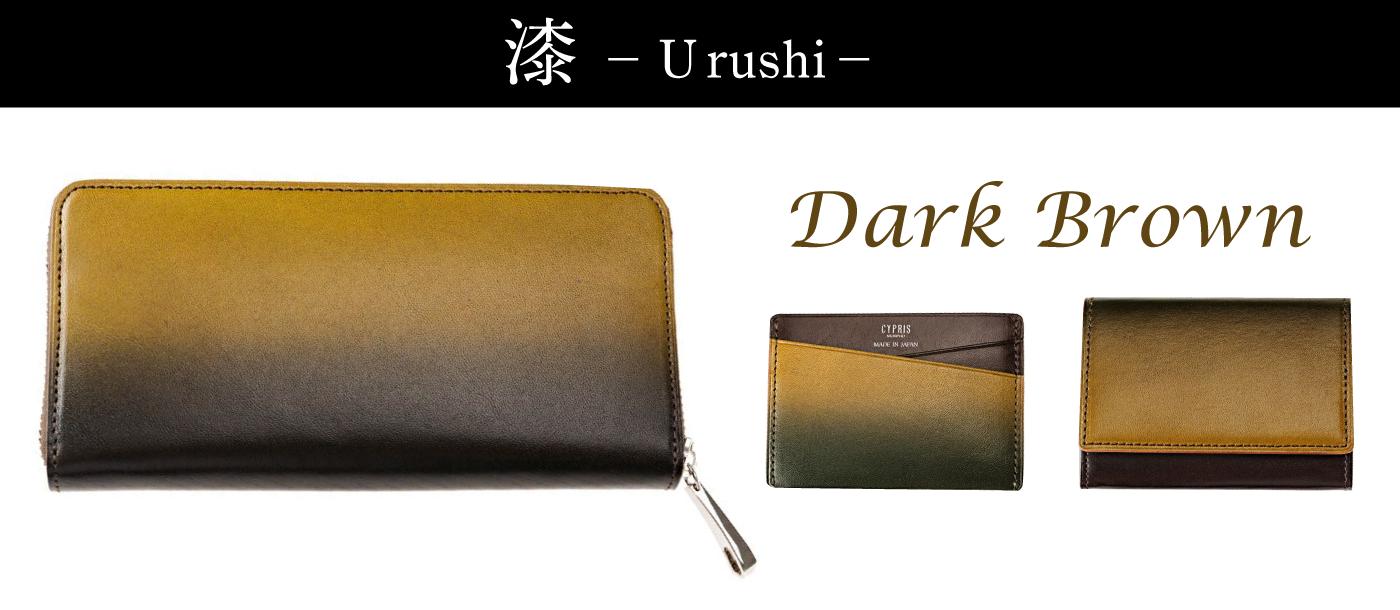 革小物革財布のキプリス グラデーション財布の漆シリーズ