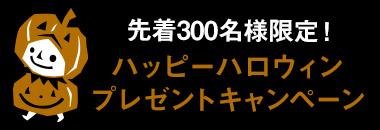 先着300名様限定ハッピーハロウィンプレゼントキャンペーン