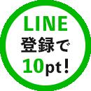 期間限定LINE友だち追加キャンペーン