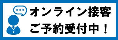 期間限定オンライン接客キャンペーン