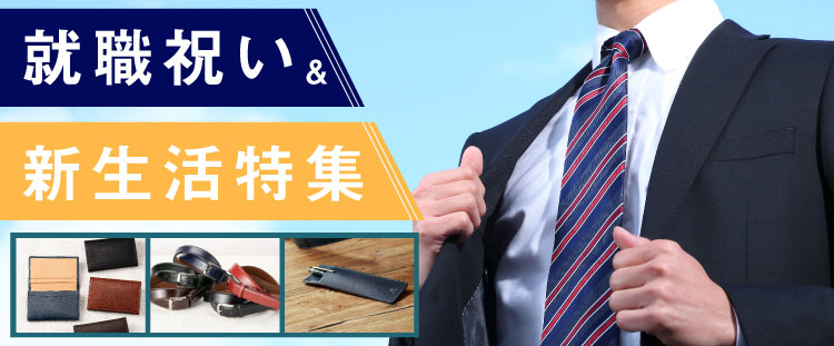 革製品・革財布キプリス、就職祝いギフト特集