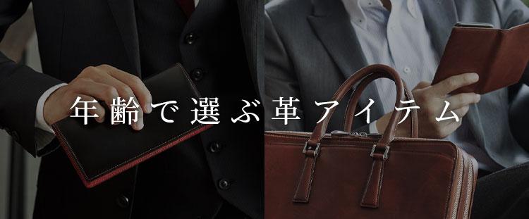 年齢で選ぶ革アイテム 革財布・革製品のキプリス
