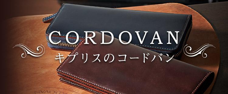 革製品・革財布キプリスのコードバン