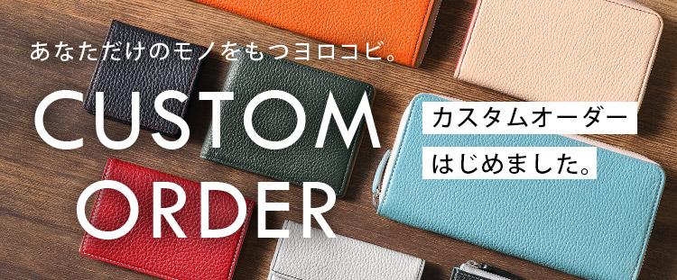 革製品・革財布キプリスカスタムオーダー