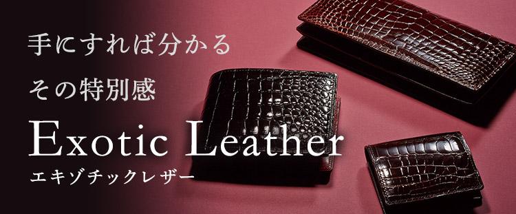 革製品・革財布キプリス、エキゾチックレザー