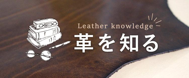 革を知る 革製品・革財布