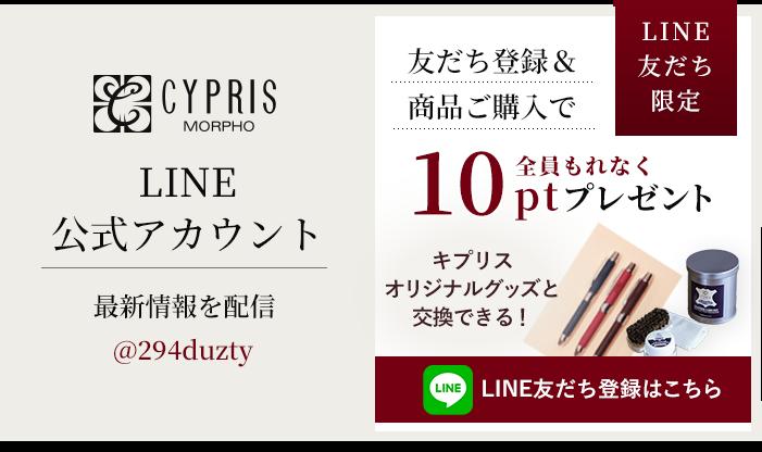 革財布キプリスの公式LINEアカウント