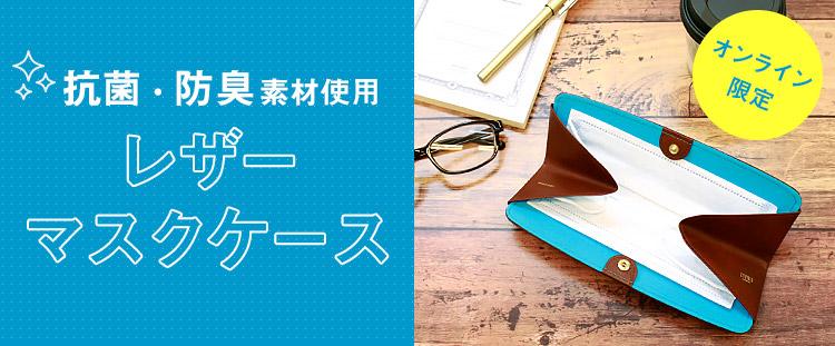 オンライン限定予約販売開始!抗菌・防臭素材使用の革小物レザーマスクケース