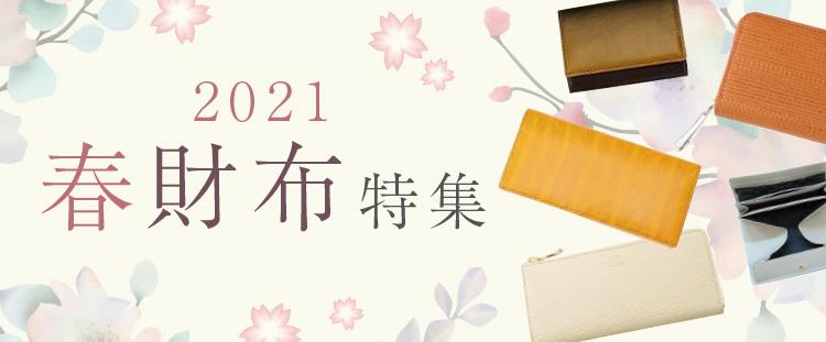 革製品・革財布キプリス、2021年春財布