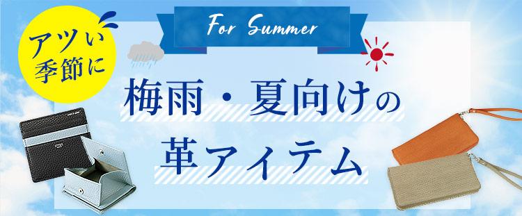 夏・梅雨向けの革アイテム 革財布・革製品のキプリス