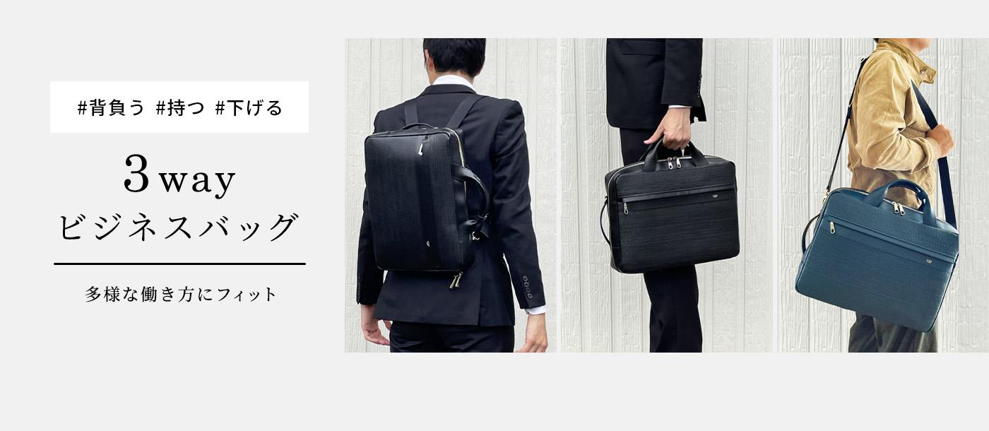 多様な働き方にフィットする 人気の3wayビジネスレザーバッグ