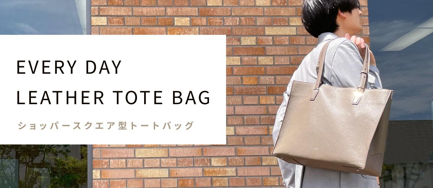 オン・オフどちらのスタイルにも合わせやすく、カラーバリエーションも豊富な新作トートバッグ