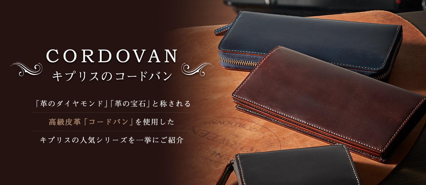 革小物・革財布キプリスのコードバンシリーズ 高級皮革のコードバンを使用した人気シリーズを一挙にご紹介
