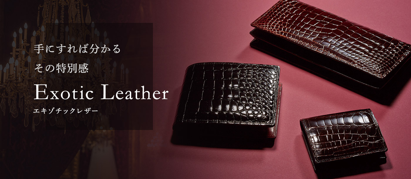 手にすれば変わる、その特別感。革財布キプリスのエキゾチックレザー