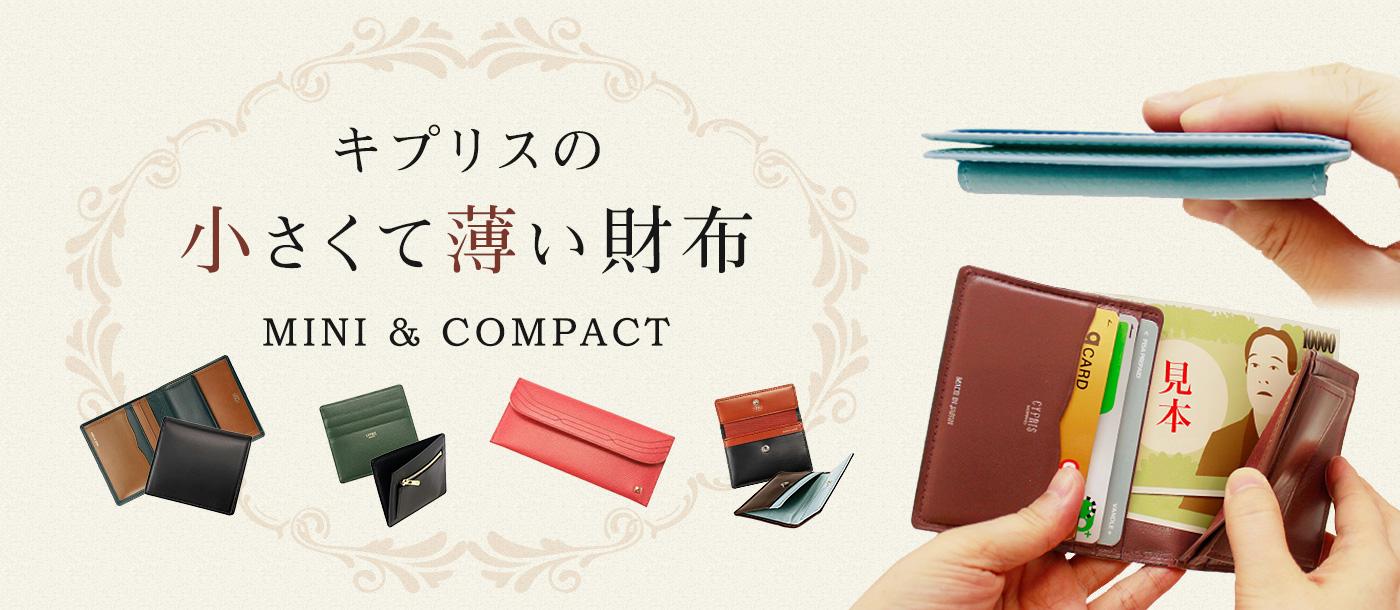 革小物・革財布のキプリス 小さくて薄い財布 ミニ・コンパクト財布