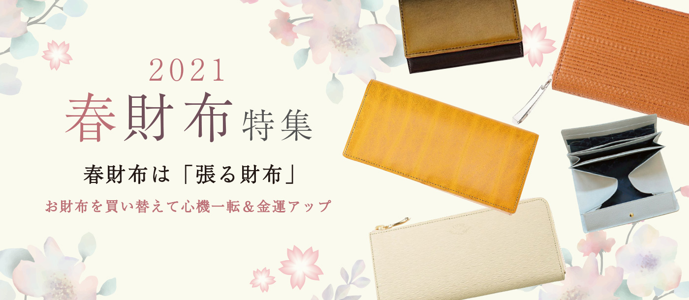 2021年 春財布特集~お財布を買い替えて金運アップ~