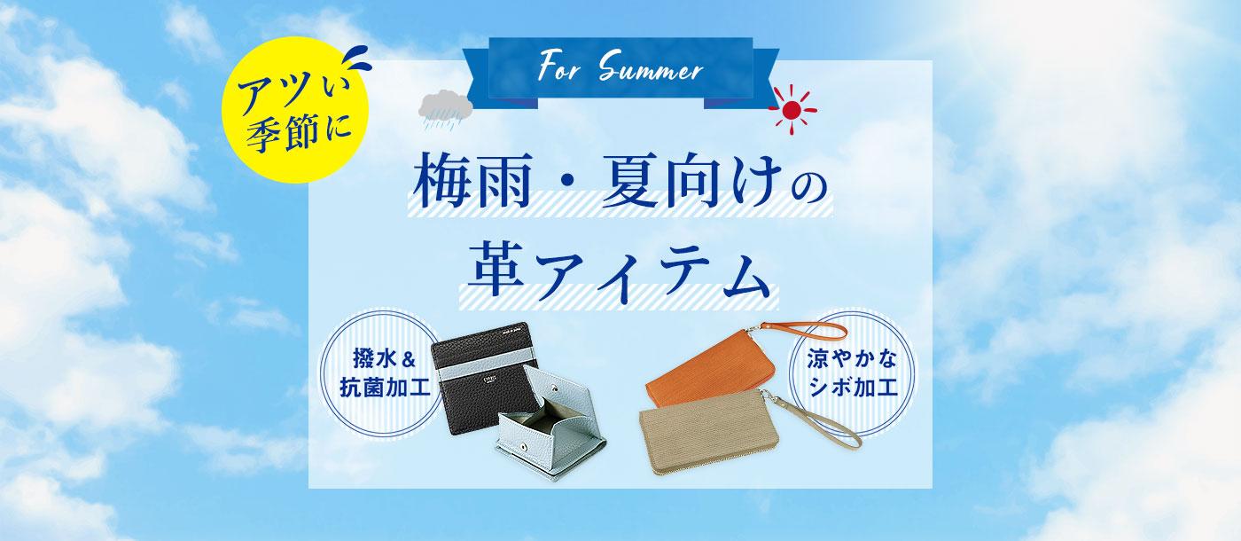革小物・革財布、アツい季節に!梅雨・夏向けのメンズ革アイテム