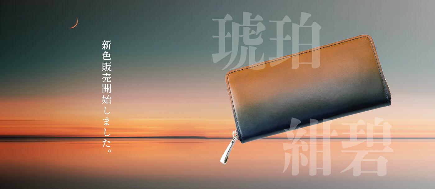 革小物革財布のキプリス グラデーション財布の漆新色登場