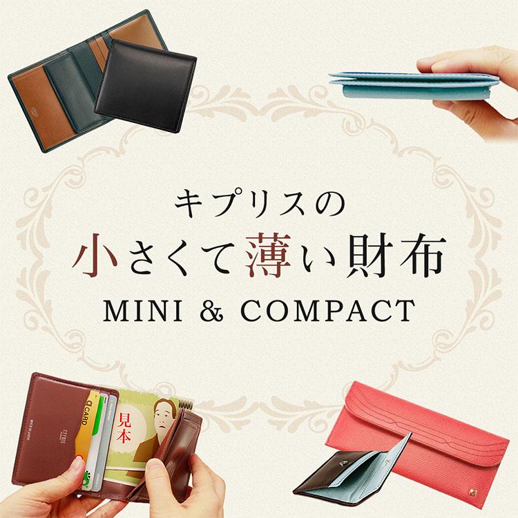 革製品・革財布キプリスの小さくて薄いミニ・コンパクト財布