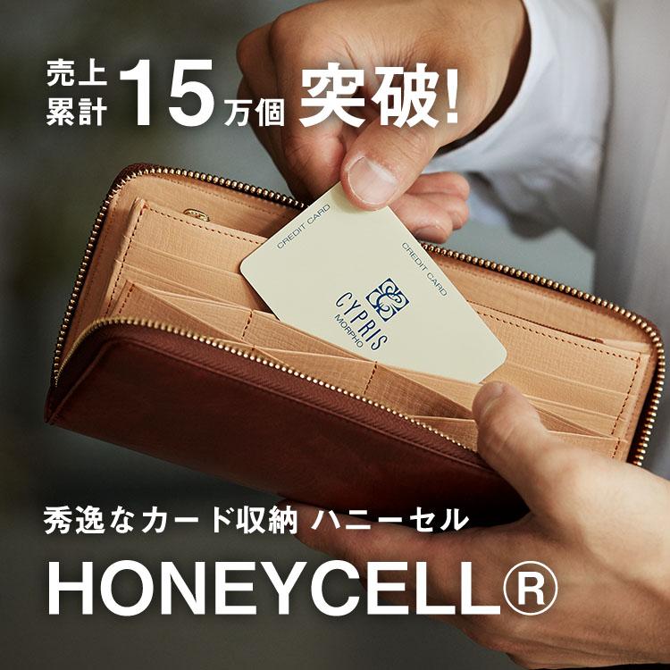 革小物・革財布のCYPRIS カード収納 ハニーセル