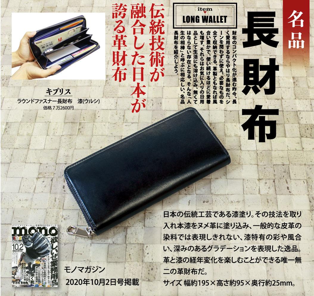 革財布・革製品のキプリス グラデーション財布のシリーズ 漆(URUSHI),モノマガジンで紹介