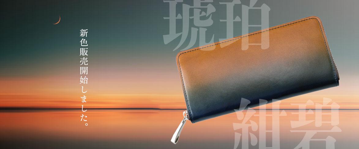 革財布・革製品のキプリス グラデーション財布のシリーズ 漆(URUSHI)新色登場