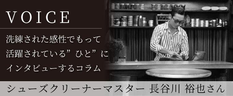 革製品・革財布キプリスのインタビュー記事
