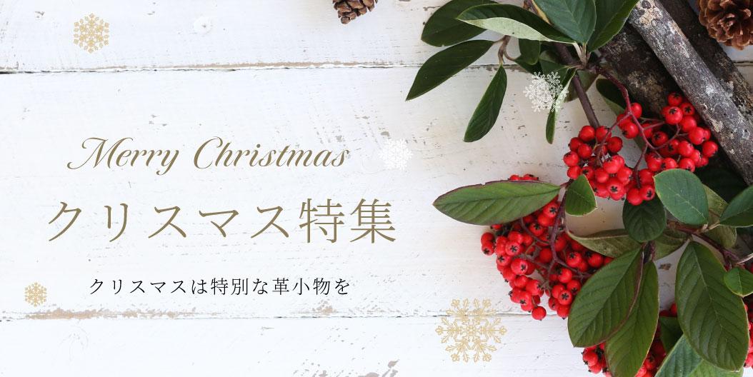 クリスマス特集。クリスマスは特別な革小物を。