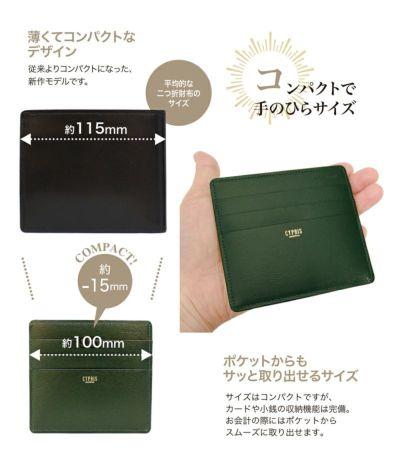小銭入れ付きコンパクトカードケース(マネーフラップ) ボックスカーフ