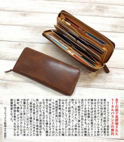 革財布,雑誌MonoMaxで紹介,最優秀ラウンドジップ長財布
