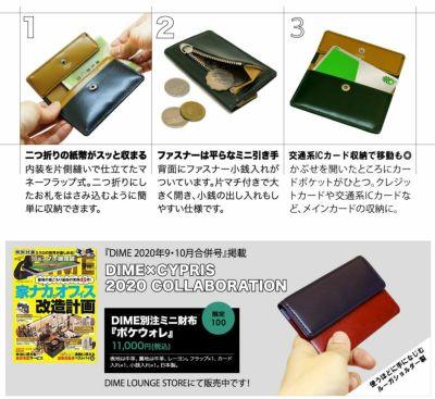 雑誌DIME 9・10月号掲載,ポケウォレ,コンパクト革財布