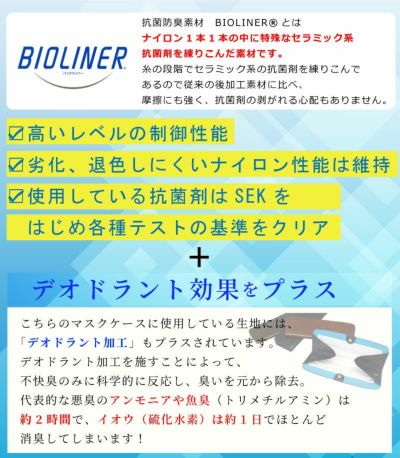 マスクケース,抗菌・防臭素材使用 レザーマスクケース